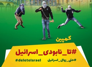 کمپین «تا_نابودی_اسرائیل»