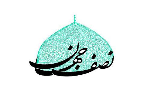 «اصفهان، داستان گفته نشده» به مذاق هنرمندان خوش نیامد/ حرکتی که متولیاش فرهنگ نیست