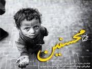 بیش از ۹۰۰ فرزند یتیم و غیر یتیم اسفراینی چشم انتظار محبت حامیان هستند