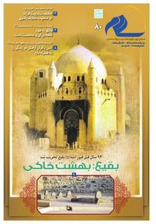 Vij-salam-No-80.pdf - صفحه 1