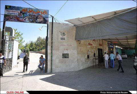 باغ وحش وکیل آباد مشهد