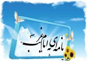 جشنواره بین المللی نامه ای به امام رضا (ع)