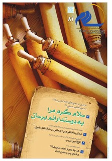 Vij-salam-No81.pdf - صفحه 1