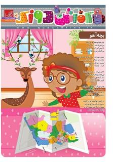 NEW-Kafshdoozak-No.33.pdf - صفحه 1