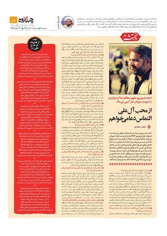 Vij-Chahardah-No-38.pdf - صفحه 7