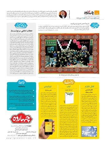 Vij-Chahardah-No-38.pdf - صفحه 8