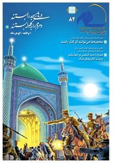 Vij-salam-No-82.pdf - صفحه 1