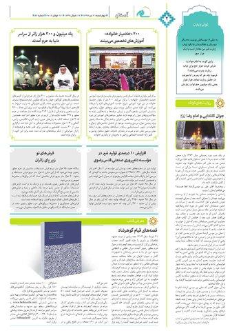 Vij-salam-No-82.pdf - صفحه 2