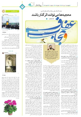 Vij-salam-No-82.pdf - صفحه 3