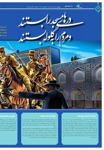 Vij-salam-No-82.pdf - صفحه 4
