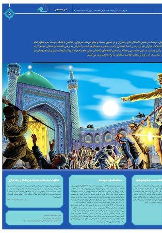 Vij-salam-No-82.pdf - صفحه 5