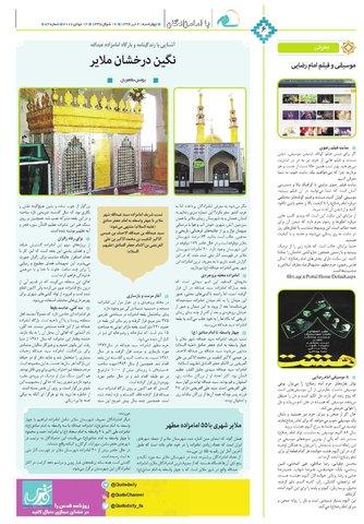 Vij-salam-No-82.pdf - صفحه 6