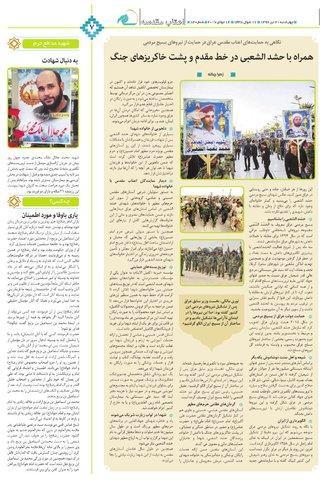 Vij-salam-No-82.pdf - صفحه 7
