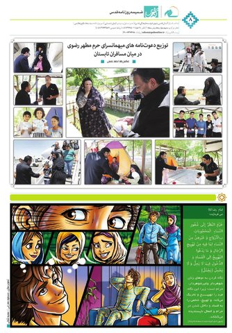 Vij-salam-No-82.pdf - صفحه 8