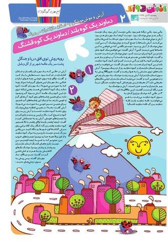Kafshdoozak-No.34.pdf - صفحه 2