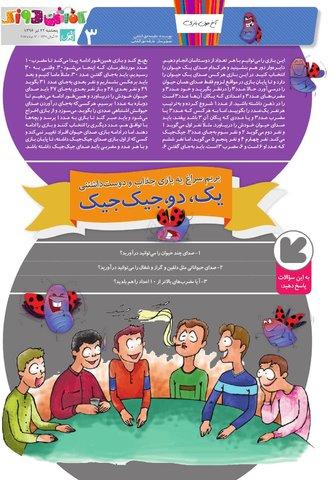 Kafshdoozak-No.34.pdf - صفحه 3