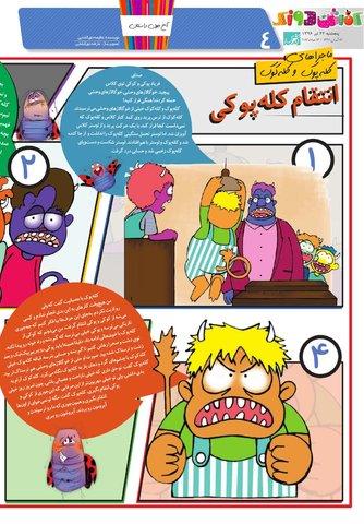 Kafshdoozak-No.34.pdf - صفحه 4