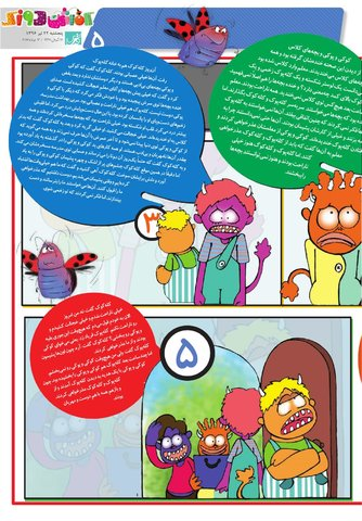Kafshdoozak-No.34.pdf - صفحه 5