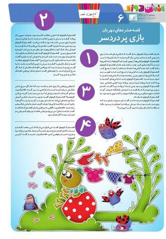 Kafshdoozak-No.34.pdf - صفحه 6