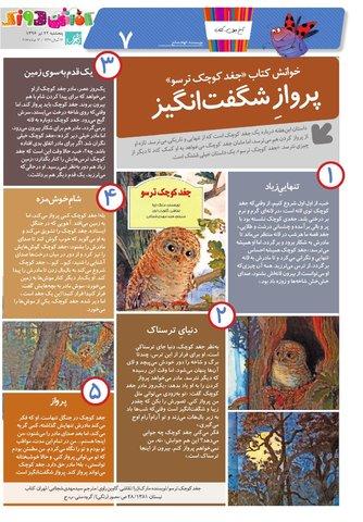 Kafshdoozak-No.34.pdf - صفحه 7