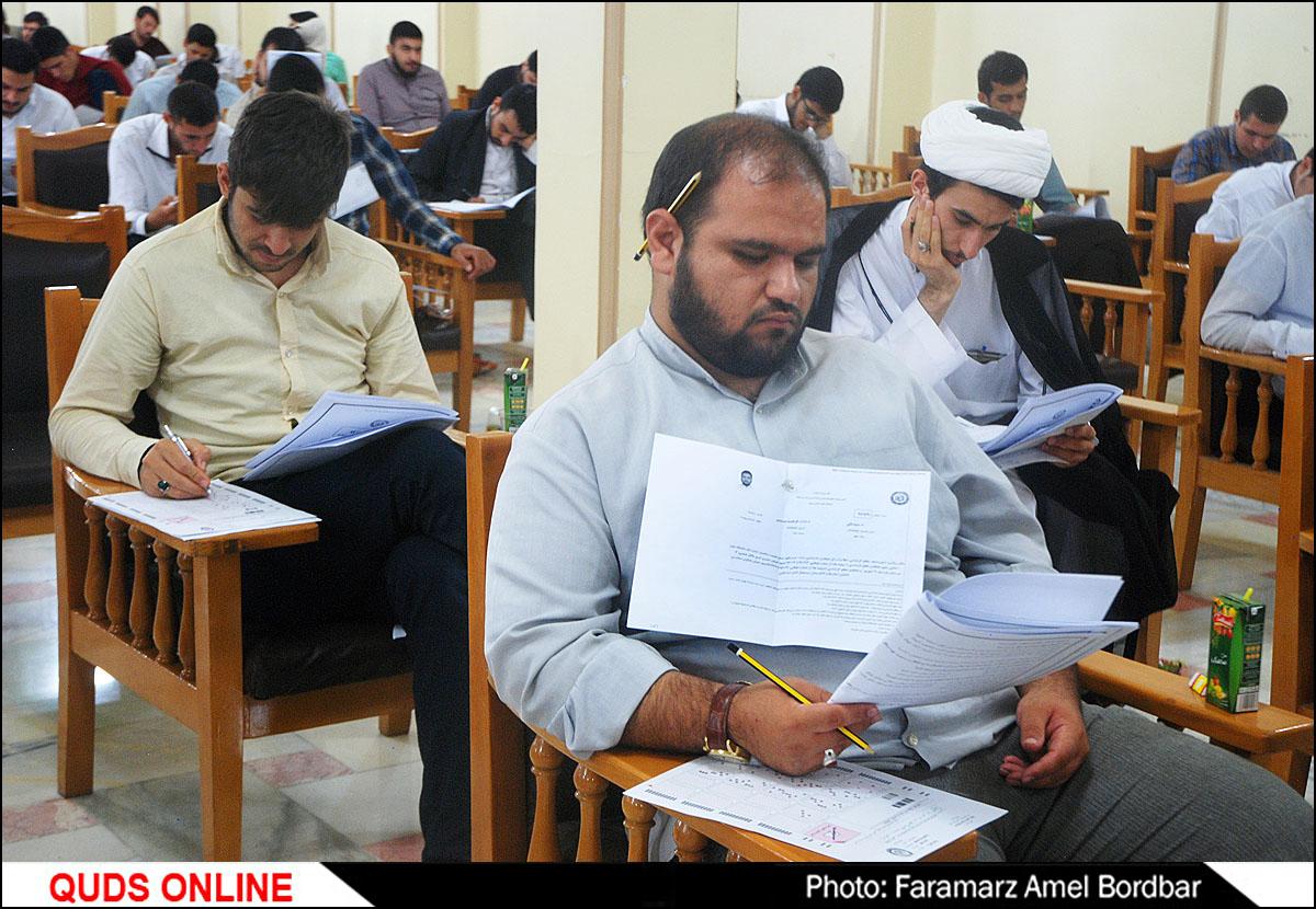 آزمون ورودی دانشگاه علوم اسلامی رضوی