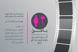 بافق محفلی برای بانوان فیلم ساز قم