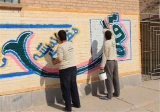 17 مدرسه بروجرد در طرح هجرت بازسازی و رنگ آمیزی می شوند