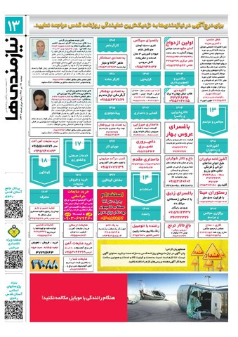 96.4.26e.pdf - صفحه 13