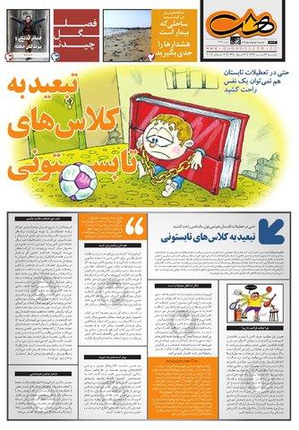 Hasht-04-26.pdf - صفحه 1