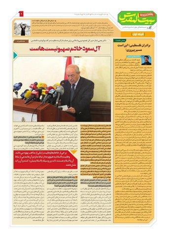 Vij-Beytolmoghadas-No-26.pdf - صفحه 2