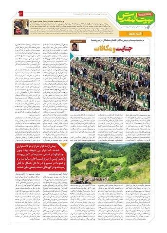 Vij-Beytolmoghadas-No-26.pdf - صفحه 6