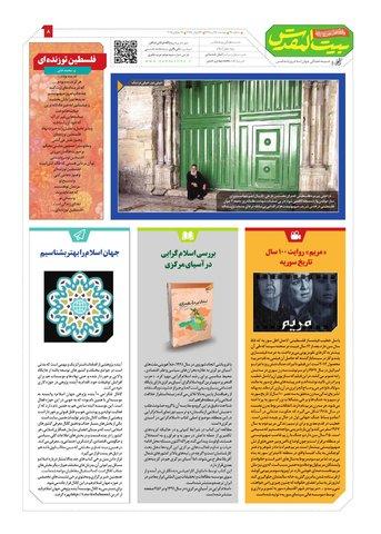 Vij-Beytolmoghadas-No-26.pdf - صفحه 8