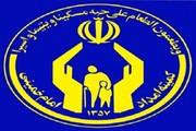 تصویب طرح واگذاری ۴ هزار واحد مسکونی به مددجویان البرزی کمیته امداد