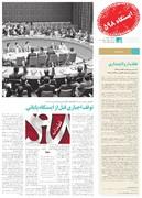ویژه نامه ایستگاه 598  --  شماره روزنامه 8450