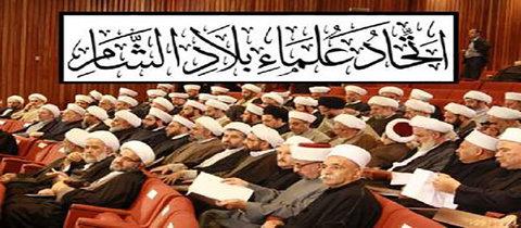 اتحاد علماء بلاد الشام