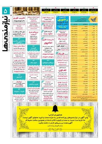96.4.27-e.pdf - صفحه 5