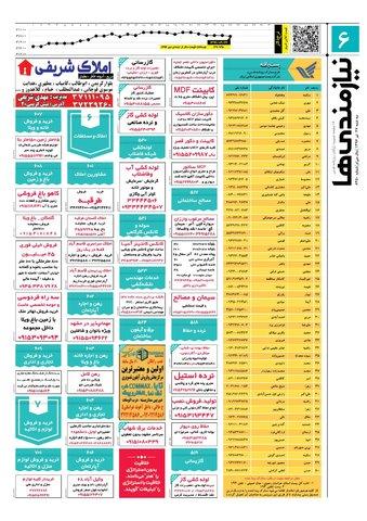 96.4.27-e.pdf - صفحه 6