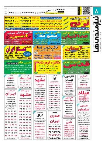 96.4.27-e.pdf - صفحه 8