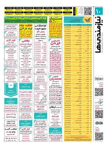 96.4.27-e.pdf - صفحه 10