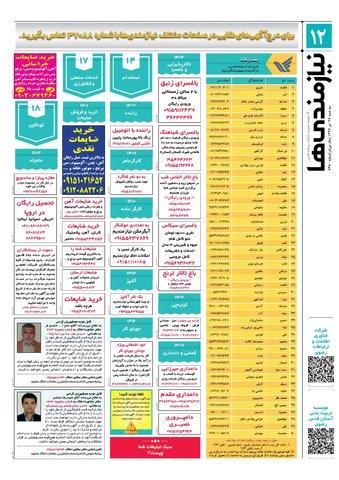 96.4.27-e.pdf - صفحه 12