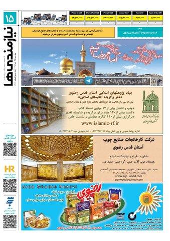 96.4.27-e.pdf - صفحه 15