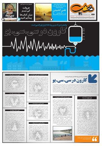 Hasht-04-27.pdf - صفحه 1