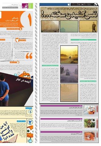 Hasht-04-27.pdf - صفحه 2