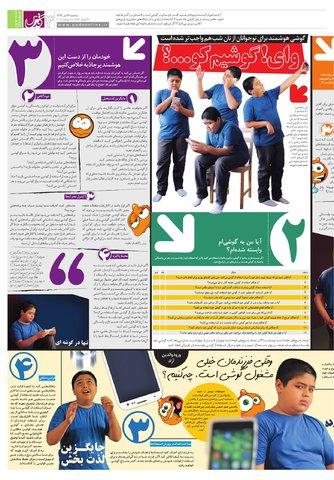 Hasht-04-27.pdf - صفحه 3