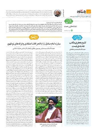 Vij-Chahardah-No-39.pdf - صفحه 2