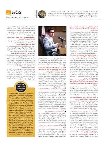 Vij-Chahardah-No-39.pdf - صفحه 5