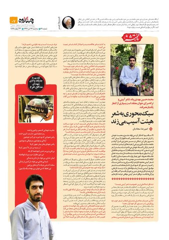 Vij-Chahardah-No-39.pdf - صفحه 7