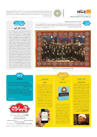 Vij-Chahardah-No-39.pdf - صفحه 8