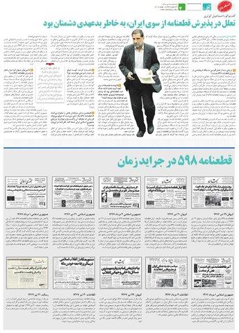 Vij-ghatname-598.pdf - صفحه 4