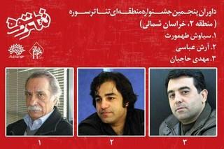 معرفی داوران پنجمین جشنواره منطقهای تئاتر سوره